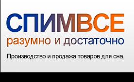 Фабрика «СПИМВСЕ»